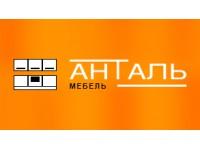Логотип Мебельная компания «АНТАЛЬ»