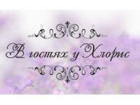 Логотип В гостях у Хлорис