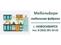 Логотип МебельБери, ООО