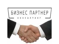 Логотип Бизнес партнер, ООО